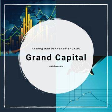 Grand Capital: отзывы о брокере, обзор платформы, вывод денег