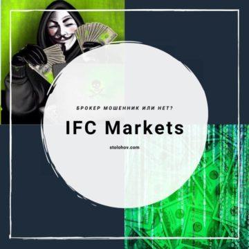 IFC Markets: отзывы реальных людей и обзор брокера