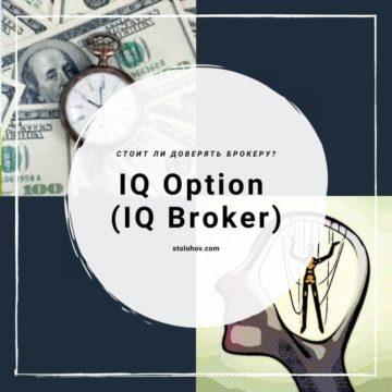 IQ Option или IQ Broker: отзывы трейдеров, обзоры сайтов, как вывести деньги?