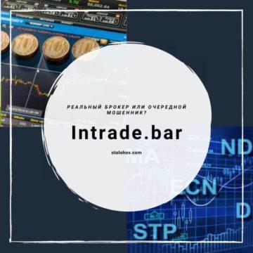 Обзор Intrade.bar: официальный сайт и отзывы о брокере
