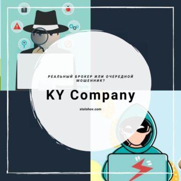 Отзыв о KY Company: реальный брокер или очередной мошенник?