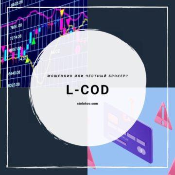 Отзыв о L-COD: новый мошенник или брокер платит?