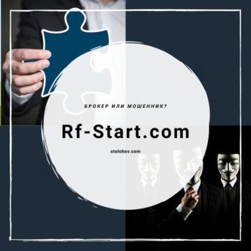 Stocks или RoboForex — кому принадлежит брокер Rf-Start.com (реальные отзывы)