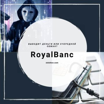 Отзыв о брокере RoyalBanc: мошенники в короне