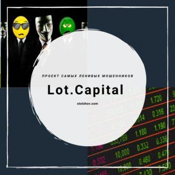Отзыв о брокере Lot.Capital — проекте самых ленивых мошенников