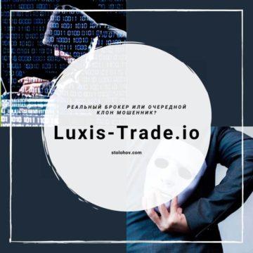 Отзыв о Luxis-Trade.io: реальный брокер или очередной клон мошенник?