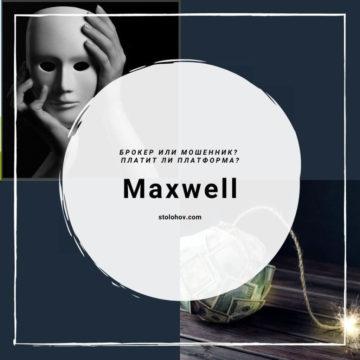 Maxwell: отзывы о брокере-мошеннике