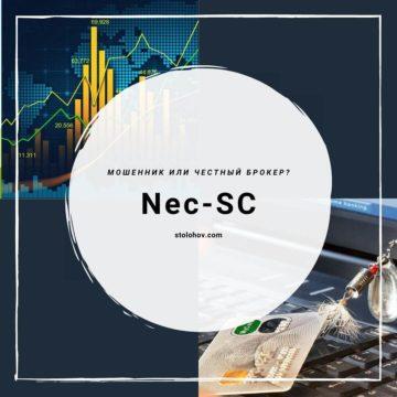 Отзывы о Nec-SC: можно ли доверять брокеру, развод или нет?