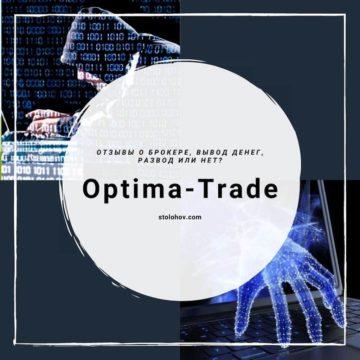 Optima-Trade: отзывы о разводе, обзор брокера, как вывести деньги?