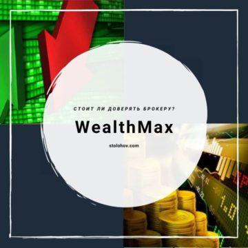WealthMax: отзывы об очередном брокере-клоне в семействе .fm