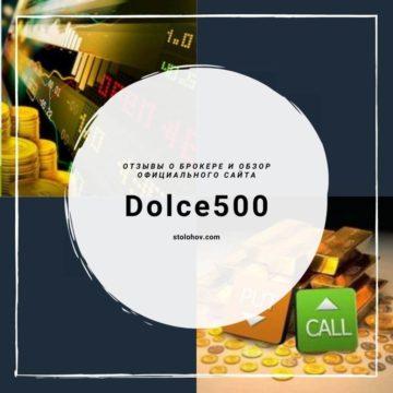 Отзывы о брокере Dolce500 (Дольче500): осторожно — мошенники!