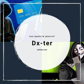 Отзывы о Dx-ter (Дх-тер): мошенник или честный брокер?