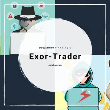 Отзывы о брокере Exor-Trader: честный брокер или это развод?