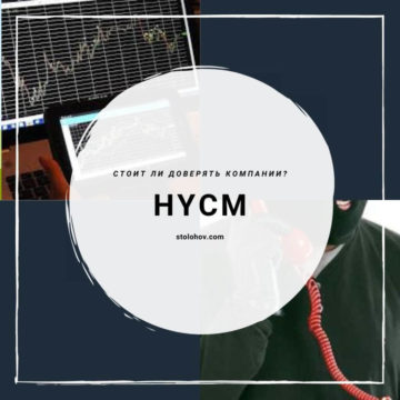 HYCM: отзывы о брокере. Мошенник или нет?