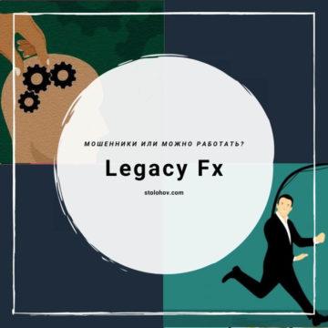 Отзывы о брокере Legacy Fx: можно работать или очередной мошенник?