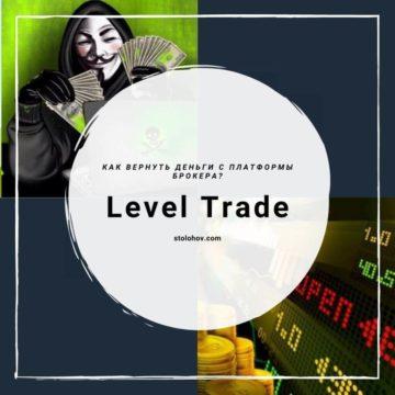 Level Trade: отзывы трейдеров и проверка официального сайта
