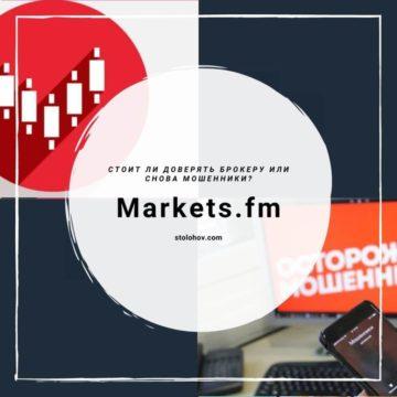 Markets.fm: отзывы о брокере и результаты проверки сайта