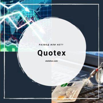 Quotex: отзывы о брокере. Какой официальный сайт реальный: quotex.io или qxtrxhost.com?