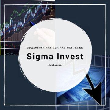 Sigma Invest: обзор и отзывы о шаблонном проекте мошенников