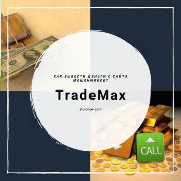 Обзор TradeMax: отзывы, как вывести деньги с сайта брокера?