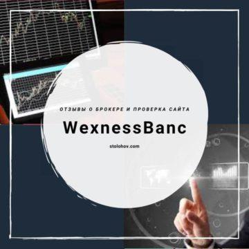 WexnessBanc: отзывы о брокере, проверка сайта, вывод денег