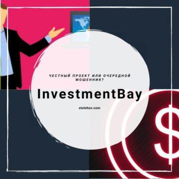 Брокер InvestmentBay: отзывы о мошеннике, обзор сайта, вывод денег