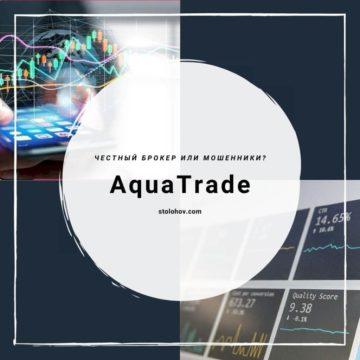 Брокер AquaTrade: отзывы о мошеннике, как вывести деньги?