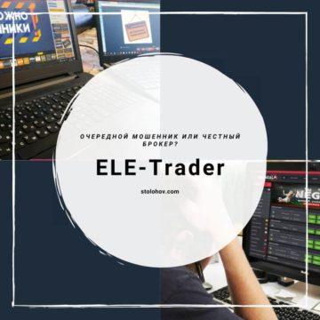 ELE-Trader: отзывы о мошеннике. Как вывести деньги с платформы?
