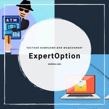 ExpertOption: отзывы о брокере,  обзор официального сайта, вывод денег