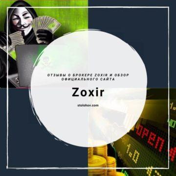 Zoxir: отзывы о брокере, обзор официального сайта, вывод денег