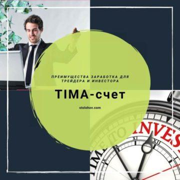 TIMA-счет: преимущества заработка для трейдера и инвестора