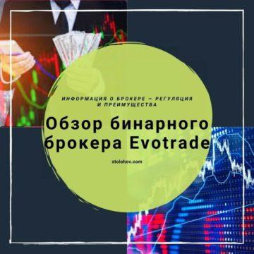 Обзор бинарного брокера Evotrade и его авторской платформы для торговли опционами