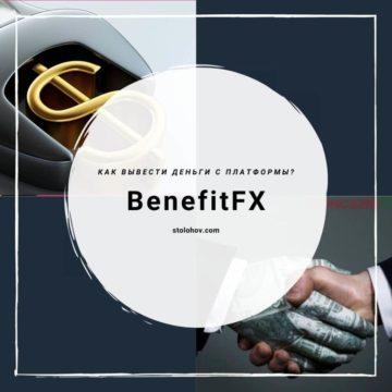 Отзывы о BenefitFX: аферисты, блокирующие личные кабинеты, сменили адрес