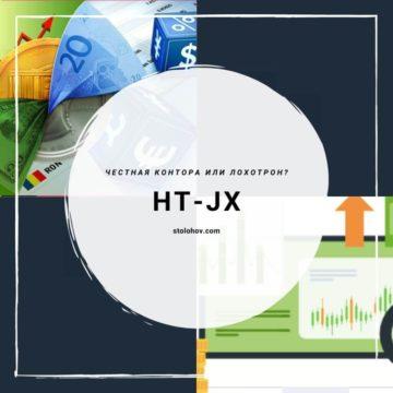 HT-JX: отзывы о брокере-мошеннике и полная проверка сайта