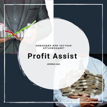 Profit Assist (Профит Ассист): отзывы трейдеров, развод или нет, как вернуть деньги?