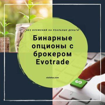 Бинарные опционы без вложений на реальные деньги с брокером Evotrade