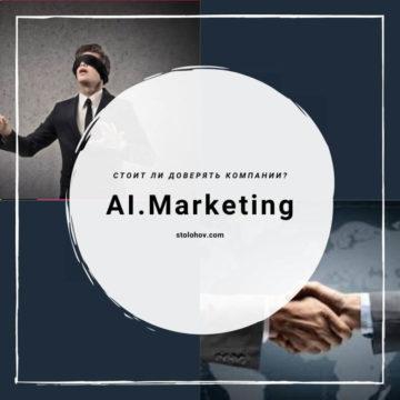 Отзывы о AI.Marketing (АИ.Маркетинг): стоит ли заводить личный кабинет на официальном сайте?