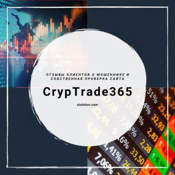 CrypTrade365: отзывы клиентов о мошеннике и собственная проверка сайта