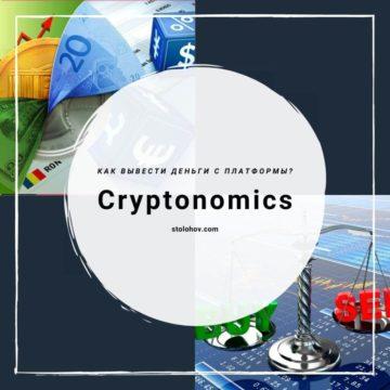 Cryptonomics: реальные отзывы о компании и полная проверка сайта