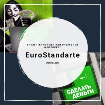 Отзывы о EuroStandarte: брокер из Польши или очередной аферист?