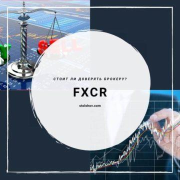 FXCR: отзывы о компании и обзор сайта (Fx-crypto.org)