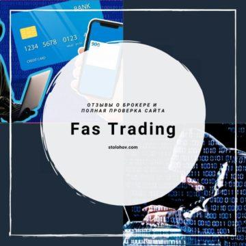 Fas Trading: отзывы о брокере, полная проверка сайта, вывод денег