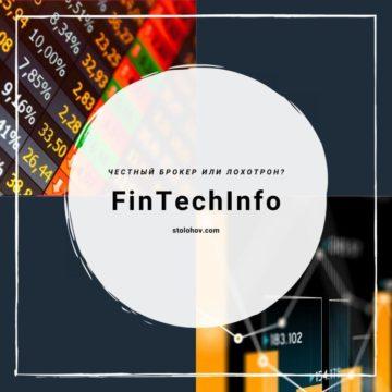 Отзыв о брокере FinTechInfo: осторожно, мошенники сменили адрес сайта
